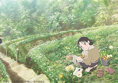 映画『この世界の片隅に』放送決定! | NHKアニメワールド
