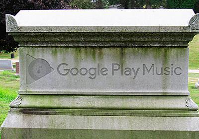 Google Play Musicは12月に終了も、かなり前から機能制限を開始 | ギズモード・ジャパン