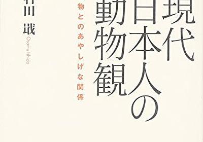 Amazon.co.jp: 現代日本人の動物観―動物とのあやしげな関係: 石田〓: Books
