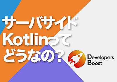 DMM.comの課金プラットフォームにおけるサーバーサイドKotlin事情【Developers Boost 〜U30エンジニアの登竜門〜】 - DMM inside