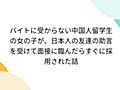 バイトに受からない中国人留学生の女の子が、日本人の友達の助言を受けて面接に臨んだらすぐに採用された話 - Togetter