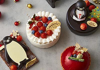 ホテルメトロポリタンの「Suicaのペンギン」クリスマスケーキが今年もやってくる インパクトばつぐんのケーキ&クッキーが登場です - ねとらぼ