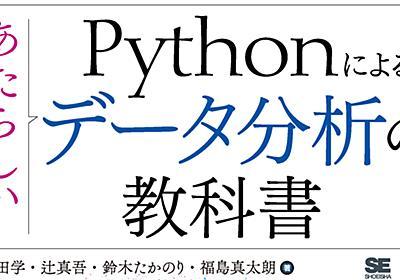 データ分析エンジニアの基礎をひととおり 『あたらしいPythonによるデータ分析の教科書』発売:CodeZine(コードジン)