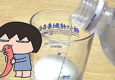 ドクターペッパー牛乳できました(デジタルリマスター版) :: デイリーポータルZ