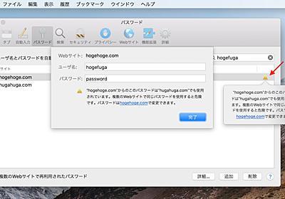iOS 12およびmacOS版「Safari v12」では複数のWebサイト間でパスワードを使い回すと警告が表示される機能が追加。 | AAPL Ch.