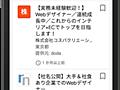 Google、求人検索を「しごと検索」として日本でも導入開始   海外SEO情報ブログ