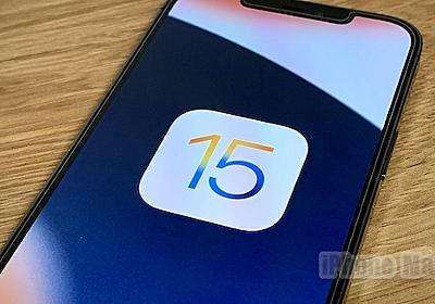 iOS15公開2日後のインストール率は8.5%、iOS14を下回る - iPhone Mania