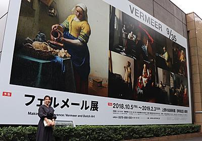 """見ないと後悔する「フェルメール展」教科書で見た""""あの名画""""が圧巻すぎた【東京】"""
