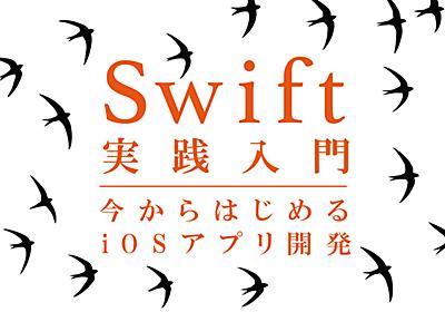 Swift実践入門 〜 今からはじめるiOSアプリ開発! 基本文法を押さえて、簡単な電卓を作ってみよう - エンジニアHub|若手Webエンジニアのキャリアを考える!
