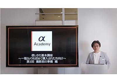 ソニー「αアカデミー」のカメラ講座がオンラインで無料公開 - デジカメ Watch