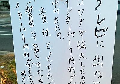 「テレビ出ないで」コロナ情報発信の医師が中傷ビラ被害 [新型コロナウイルス]:朝日新聞デジタル