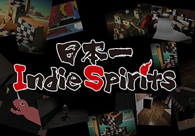 日本一 Indie Spirits(インディースピリッツ) | 日本一ソフトウェア
