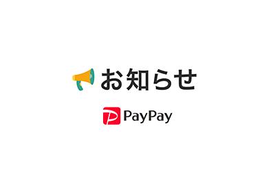 PayPayからのお知らせ - PayPay