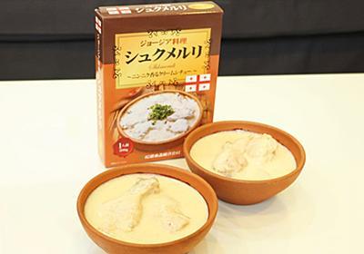 ジョージア「郷土料理」が日本で広がり続けるナゾ | 食品 | 東洋経済オンライン | 経済ニュースの新基準