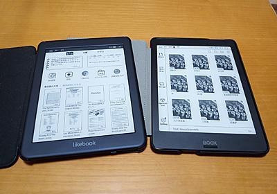 BOOX Nova - ついに登場!ベストサイズの電子ブックリーダーにしてAndroidタブレット、Likebook Marsと比較しながらレビューします(実機レビュー:natsuki)