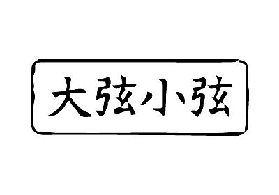 [大弦小弦]「日本人お断り」の副産物 | 大弦小弦 | 沖縄タイムス+プラス