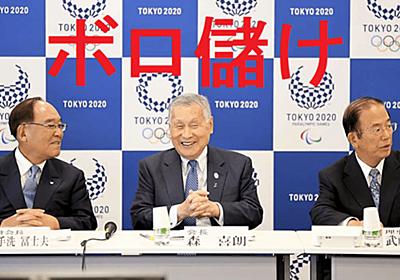 【炎上】オリンピック理事の報酬はMAX月200万円。一般人ボランティアから搾取するブラック企業の構図 | netgeek