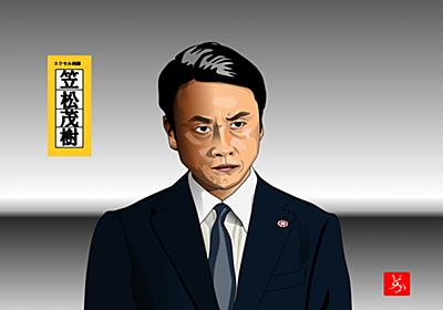 「半沢直樹」議員秘書の笠松茂樹@児嶋一哉をエクセルで描いてみた - どかれふのExcel画廊