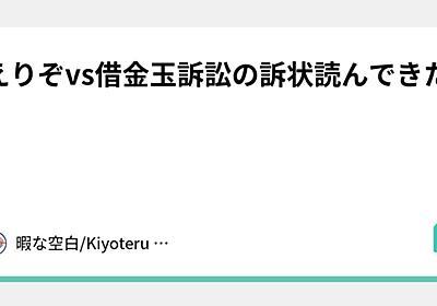 えりぞvs借金玉訴訟の訴状読んできた|暇な空白/Kiyoteru Mizuhara|note