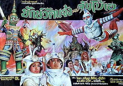 タイ最高裁が「ウルトラマン」に判決、タイ企業の著作権を認めず | タイランドハイパーリンクス:Thai Hyper