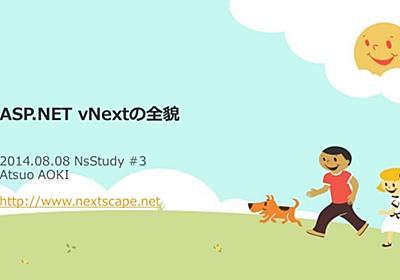 ASP.NET vNextの全貌