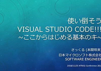 使い倒そう Visual Studio Code!!! ~ここからはじめる基本のキ~