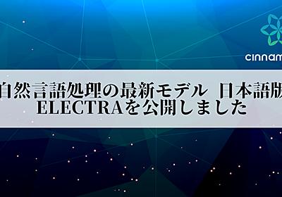 自然言語処理の最新モデル 日本語版ELECTRAを公開しました - Cinnamon AI Blog