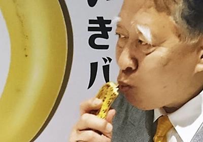 皮ごと食べられるバナナを発表 試行錯誤40年、5本で4千円超 | 共同通信