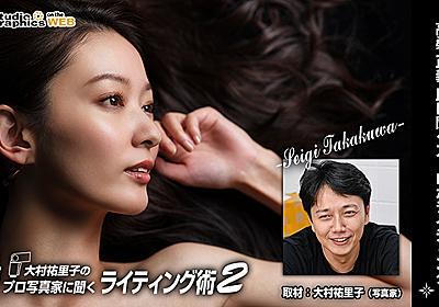 スタジオグラフィックス » 大村祐里子のプロ写真家に聞くライティング術2 第8回 シンプルこそ正義!高桑正義氏に聞くストロボライティング