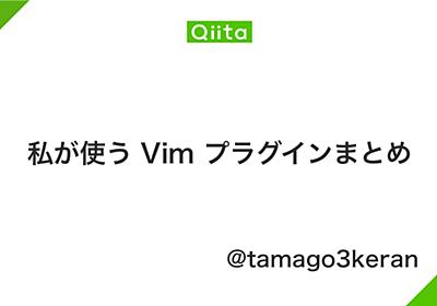 私が使う Vim プラグインまとめ - Qiita