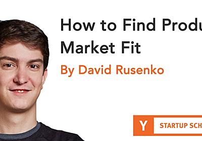 どうやってプロダクトマーケットフィットを見つけるか (Startup School 2018 #07, David Rusenko) - FoundX Review - スタートアップのノウハウ情報