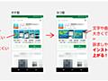 タテvsヨコ!!どっちが効果が高い!? Google Play ストアでスクリーンショットABテスト | JX通信社