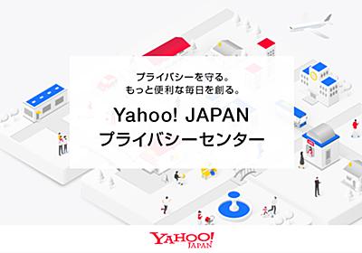 Yahoo! JAPAN プライバシーセンター