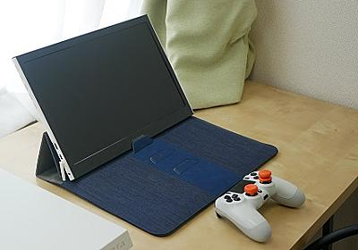 PS4との相性バツグン! 家族に気兼ねなくゲームできる15.6型モバイルディスプレイ (GetNavi web)