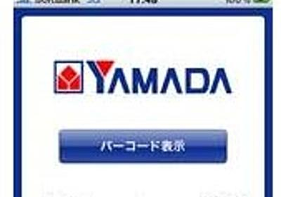 ヤマダ電機と日本ユニシス、iPhoneを使ったポイント会員サービスを開始 | RBB TODAY
