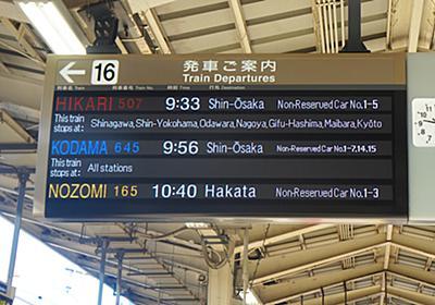 東京五輪のためにも駅の表示にハングルは必要ない納得の理由 - まぐまぐニュース!