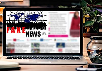 ミシガン大が「フェイクニュース検出システム」開発、言語分析アルゴリズムを利用:人間以上の検出率 - @IT