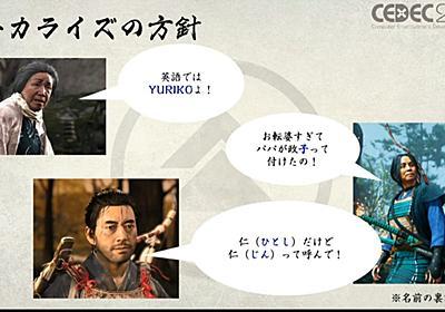 """アメリカで制作された『ゴースト・オブ・ツシマ』はいかに日本のユーザーの感動を呼ぶ""""エモい""""物語体験へ翻訳されたのか?ローカライズ担当者が明かす衝撃の舞台裏【CEDEC 2021レポート】"""