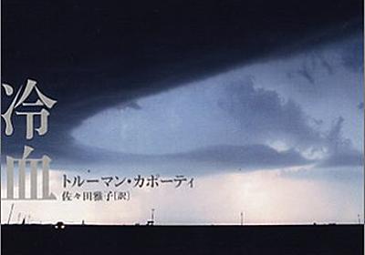 Amazon.co.jp: 冷血: トルーマン・カポーティ, HASH(0x8d7b018): Books