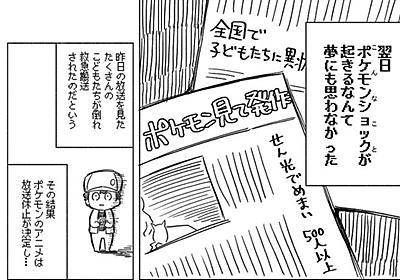 「ポリゴンを追い出さないで」―― ポケモンショック当時の「ポリゴン」ファンの思い描く漫画に涙 - ねとらぼ