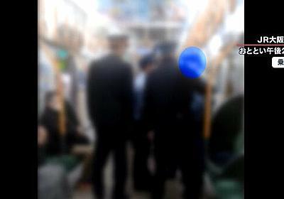 【独自】電車内でマスクなしトラブル 乗客からは「降りろ」コール 「緊急事態」要請直前の大阪駅で
