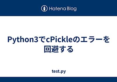 Python3でcPickleのエラーを回避する - test.py