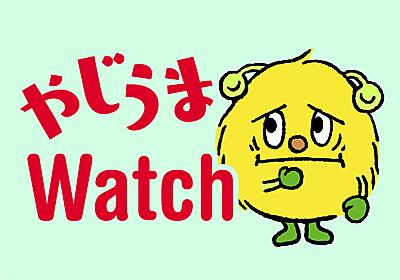 タイトルの書式が除外検索に……公式サイトが検索でヒットしない今期アニメが話題に【やじうまWatch】 - INTERNET Watch
