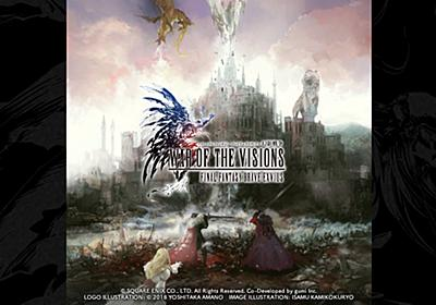 WAR OF THE VISIONS ファイナルファンタジー ブレイブエクスヴィアス 幻影戦争 | SQUARE ENIX