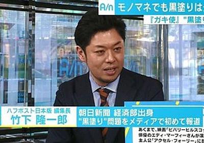 痛いニュース(ノ∀`) : ハフポスト編集長「被曝者のモノマネをされたら日本人は怒るでしょう?」…黒人モノマネについて - ライブドアブログ