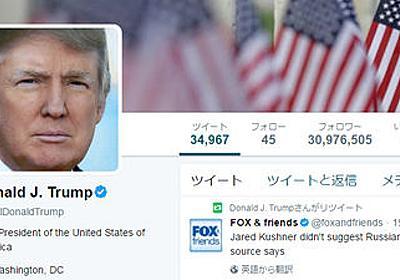 トランプ大統領のTwitterアカウントのフォロワーの約半数は偽アカウント - GIGAZINE