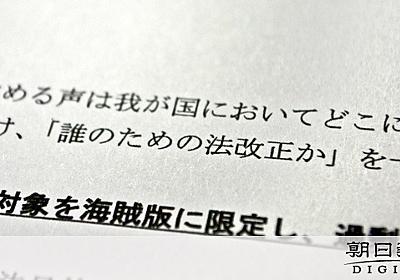 こんな違法化「誰が頼んだ?」漫画家や専門家ら声上げる:朝日新聞デジタル