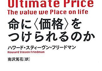 命の値段には大きな格差が存在する──『命に〈価格〉をつけられるのか』 - 基本読書