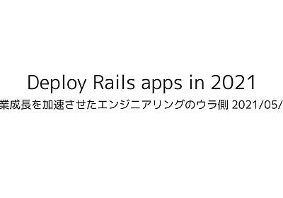 Deploy Rails apps in 2021 - Speaker Deck