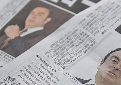 ゴーン事件、このままいけば日本が「無法国家」と呼ばれる恐れアリ(伊藤 博敏) | 現代ビジネス | 講談社(1/3)